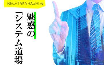 NEO-TAKAHASHIの魅惑の「システム道場」メイン写真