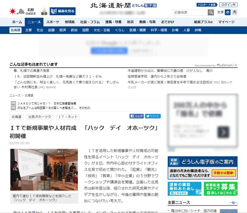 北海道新聞Webサイトの記事