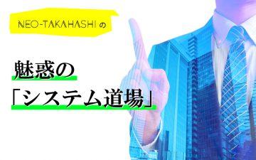 NEO-TAKAHASHIの「魅惑のシステム道場」