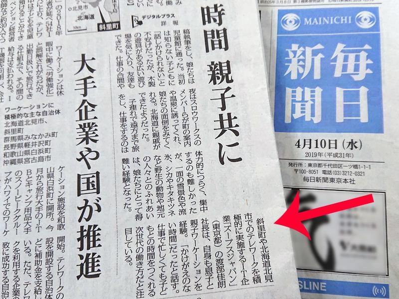 『毎日新聞(2019年4月10日付)』のワーケーションに関する記事一部