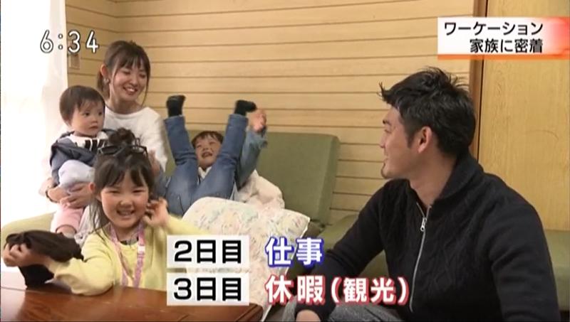 NHK北海道「ワーケーション」特集の放送の様子
