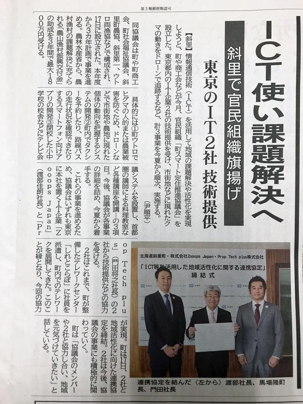 北海道新聞2019年5月22日朝刊紙面