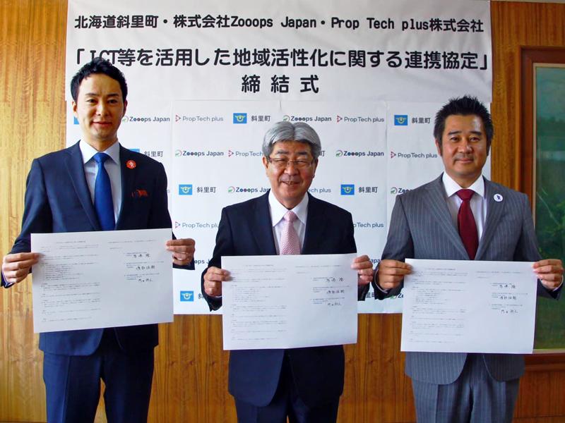北海道斜里町・株式会社Zooops Japan・Prop Tech plus株式会社によるICT等を活用した地域活性化に関する連携協定締結式
