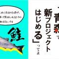 「ぱらごん、青森で新プロジェクトはじめる」ってよ(その1)<br>「ぱらごん、今日から新プロジェクト始めます!」