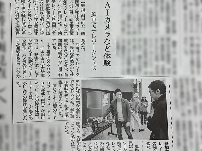 北海道建設新聞(2020年2が宇26日付)