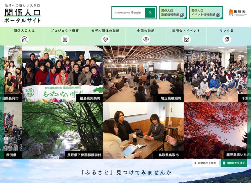 総務省「関係人口ポータルサイト」トップページ