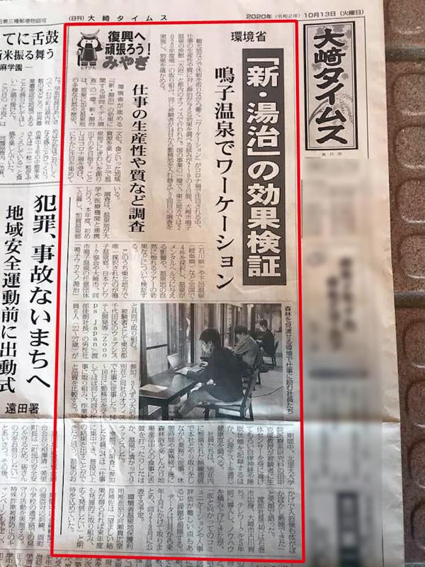 大崎タイムス 湯治ワーケーション記事写真