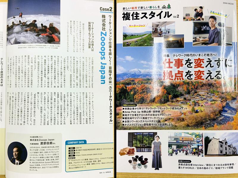 「複縦スタイルVol2」Zooops japanの記事